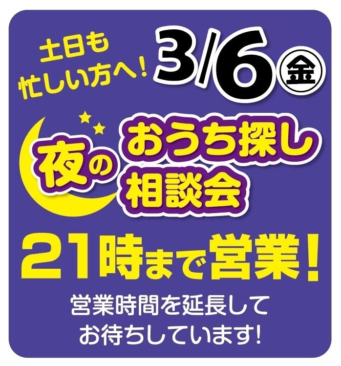 【中古住宅&新築建売】夜のおうち探し相談会
