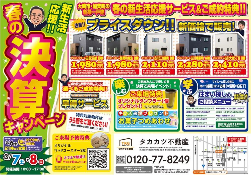 【新築建売】春の新生活応援✿決算セール