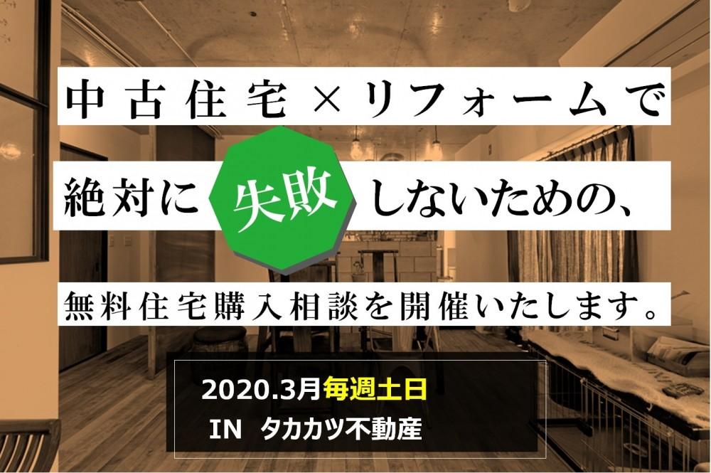 【中古住宅】住宅購入相談会