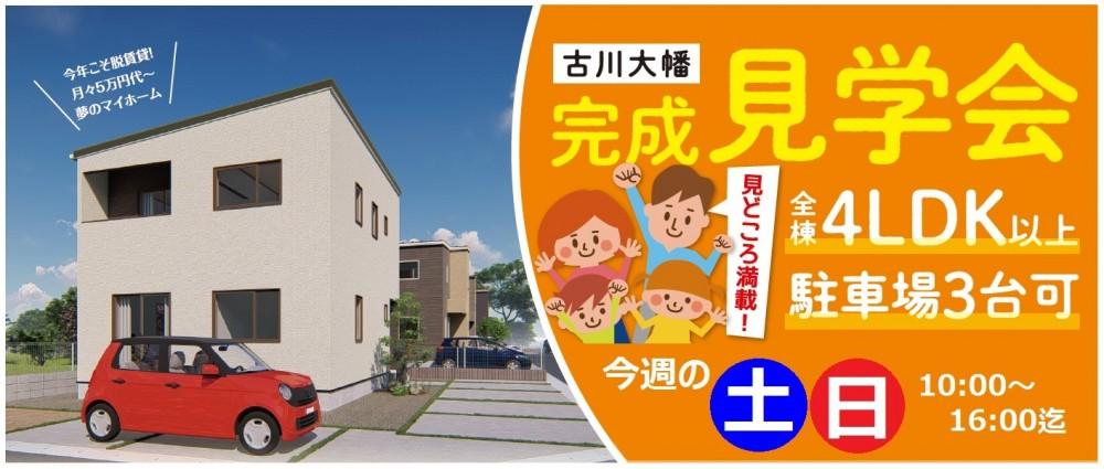 【新築建売】大幡オープンハウス