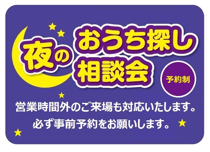 【中古住宅&新築建売】夜の住宅購入相談会