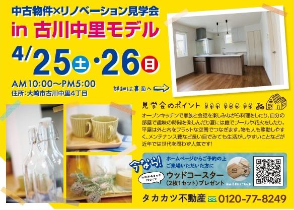 【中古リノベ】古川中里オープンハウス開催!