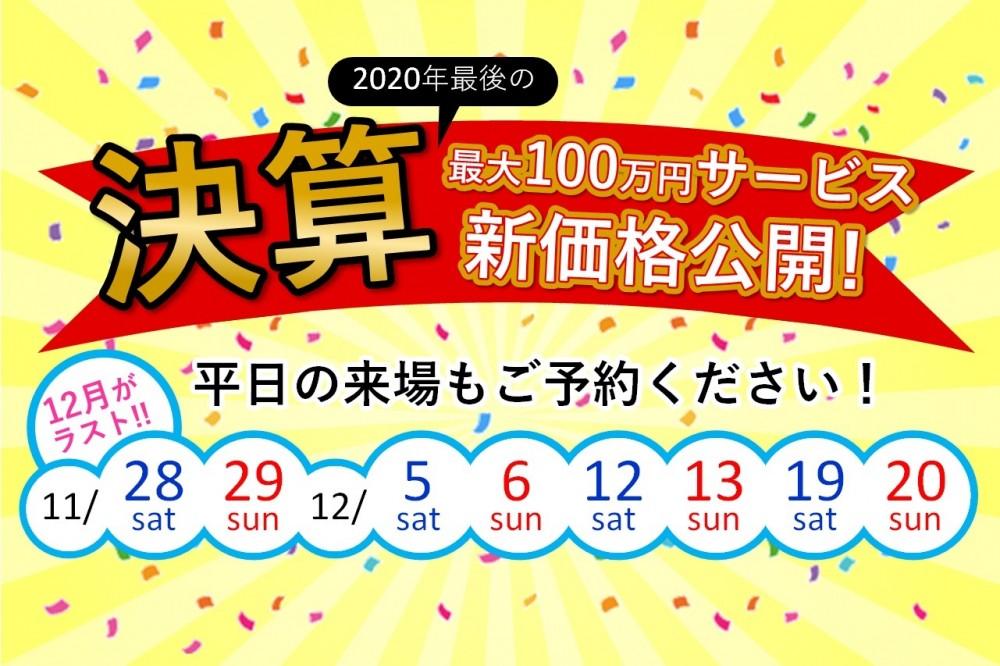 【分譲住宅】決算!新価格公開!