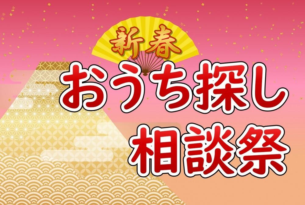 新春🌸おうち探し相談祭!